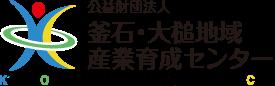 公益財団法人 釜石・大槌地域産業育成センター