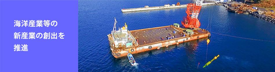海洋産業等の新産業の創出を推進
